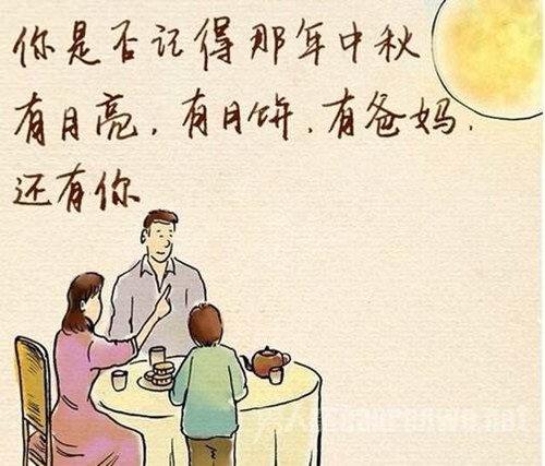 中秋节回家团圆.jpg