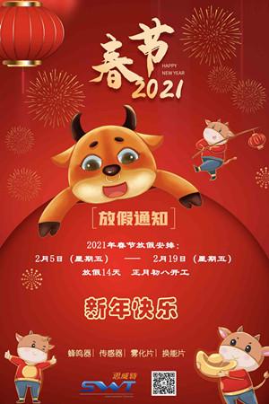 新年放假微信图片2_20210203164145_副本